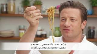 Джейми Оливер - Анонс книги Супер еда на каждый день
