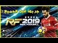 أخيرا تحميل لعبة Real Football 2019 على اجهزة الاندرويد و الايفون بدون انترنت 2018 mp3