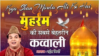 New Muharram Qawwali - Kya Shaan Moula Ali Ki Hai   Rais Miyan   Shahadat Qawwali   Karbala Video