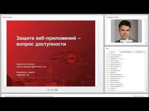 [ВЕБИНАР] DDOS-атаки: тенденции, прогнозы, подходы