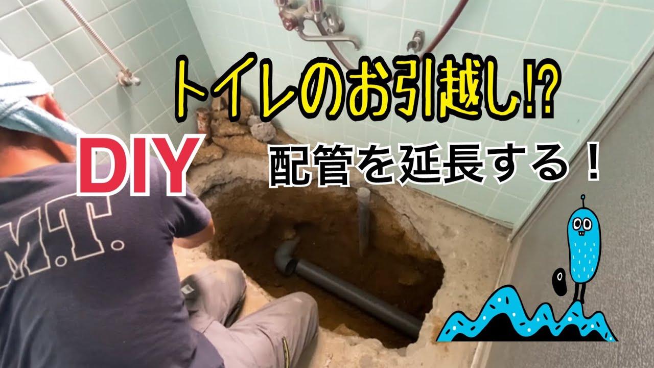 [二拠点生活] 05 中古物件リフォーム トイレ・配管編