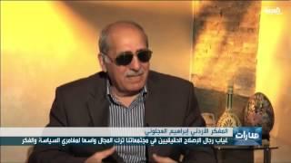 العجلوني: الجماهير العربية تُقاد بالصوت العالي