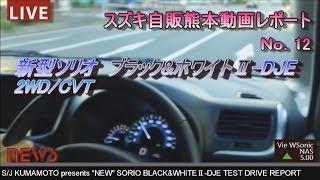 【HD】スズキ 2013 ソリオ DJE&エネチャージ試乗インプレッション!