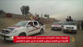 تفجيرات بغداد.. الضعف الاستخباري وتشابك الصلاحيات