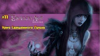 Dragon Age: Origins Полное прохождение #11 Урна Священного Праха