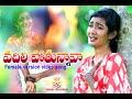 Vadhilipothunnava Nannu Ontari Chesava/ Love Failure Full Song /Female Version/Kumaraswamy&Shirisha
