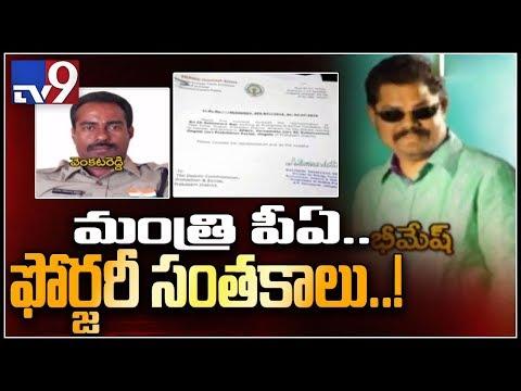 Minister Balineni Srinivasa Reddy PA creates fake letterheads with forged signature - TV9 #1