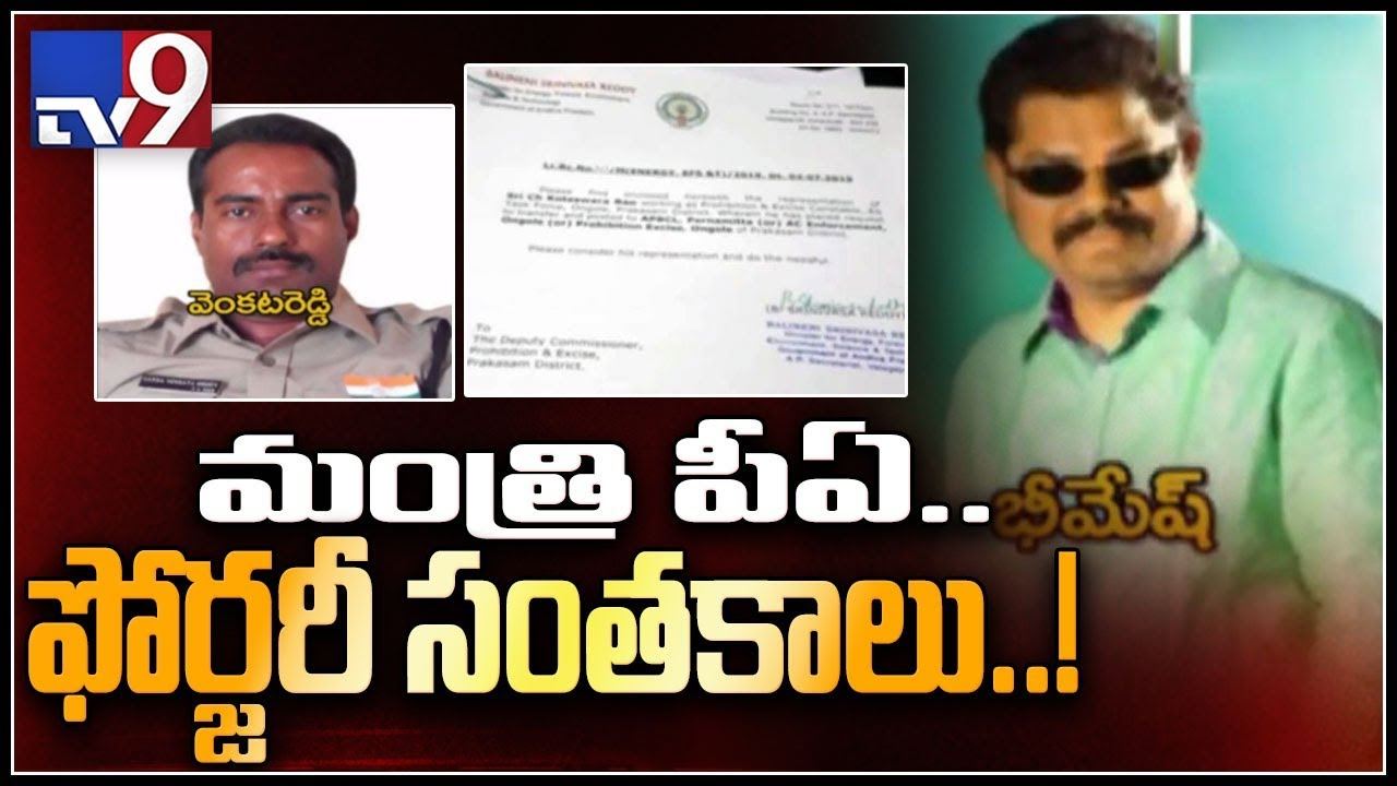 Minister Balineni Srinivasa Reddy PA creates fake letterheads with forged  signature - TV9 (Video)