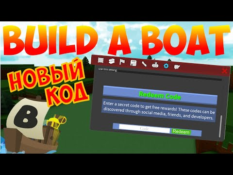 НОВЫЙ КОД В BUILD A BOAT FOR TREASURE! ROBLOX - 1.04.2020