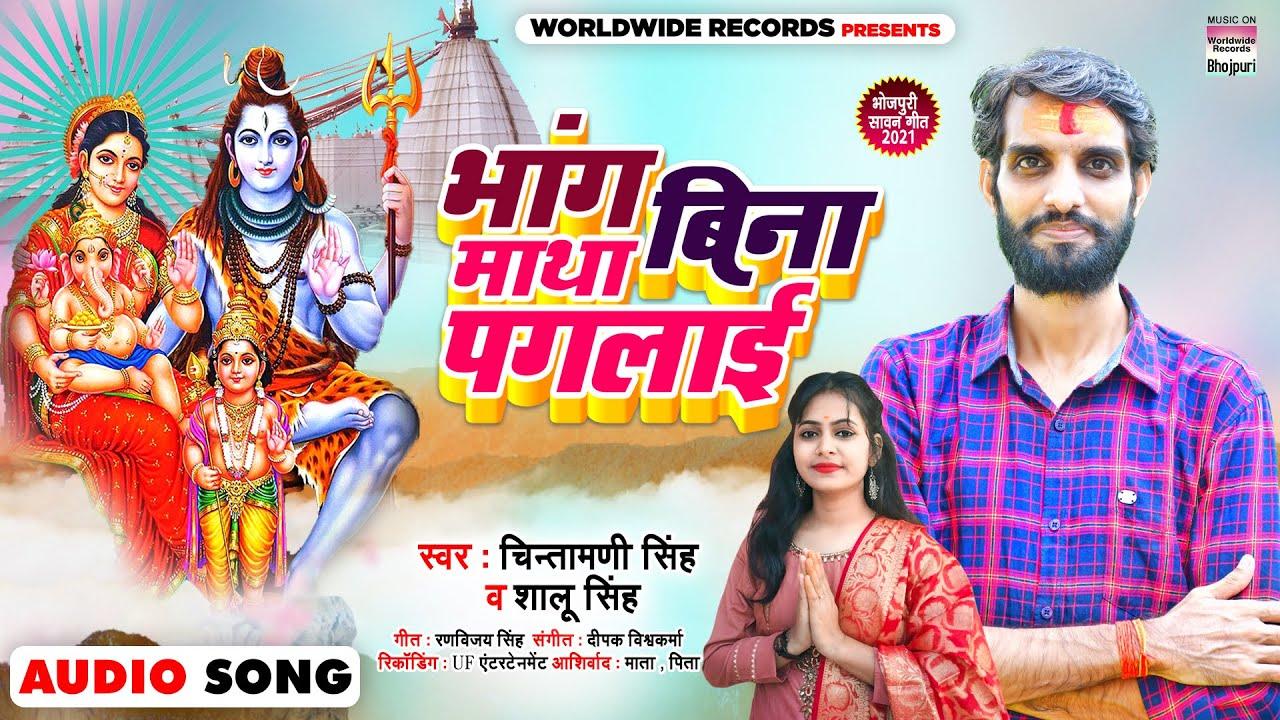 #Chinta Mani Singh & Shalu Singh | Bhang Bina Matha Pagalai | भांग बिना माथा पगलाई | Bol Bam Song