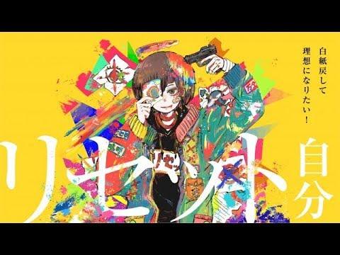 リセットセット / ナナヲアカリ