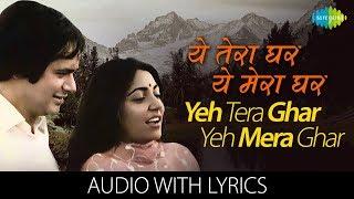Yeh Tera Ghar Yeh Mera Ghar with lyrics | यह तेरा घर यह मेरा घर के बोल | Jagjit Singh | Chitra Singh