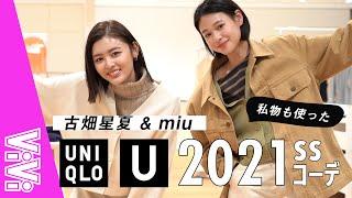 【UNIQLO U】ユニクロU 2021ssの新作でmiuと星夏がコーディネート!