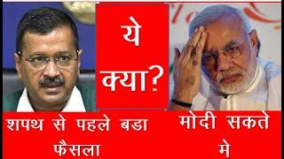 Delhi Latest NEWS | शपथ ग्रहण समारोह | Arvind Kejriwal | Why BJP Fails in Delhi?