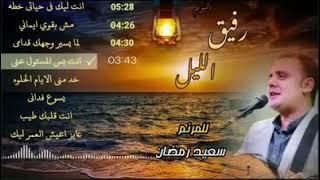 البوم رفيق الليل كاااااامل - سعيد رمضان
