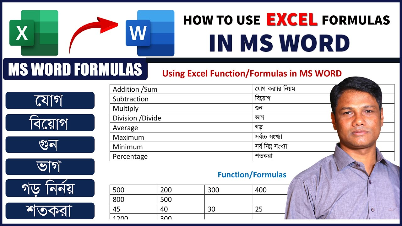 How to Apply All Excel Formulas in Microsoft Word 20 in Bangla    Calculation in MS Word Table 20