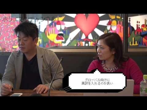 堀江貴文のQ&A「フォロワー数の増やし方!?」〜vol.644〜