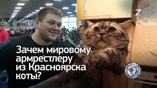 Зачем мировому армрестлеру из Красноярска коты