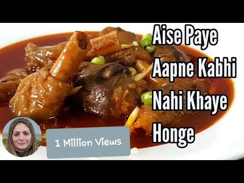 Mutton Paya Curry Recipe In Hindi L How To Make Mutton Paya Curry L  By Cooking With Benazir