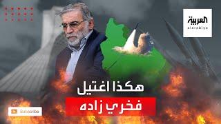 الرواية الرسمية.. هكذا تم اغتيال العالم النووي الإيراني محسن فخري زادة