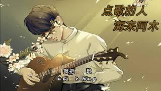 ♫ [Lyrics] ''Người Nhạc Sĩ '' -Điểm Ca đích Nhân - Hải Lai A Mộc   点歌的人 - 海来阿木 ♫