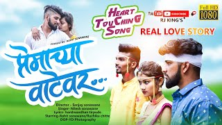 प्रेमाच्या वाटेवर   Premachya Vatevar Oficial Video Song   Sad Marathi Song Rohit Sonawane Ruchika