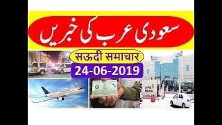 Saudi Arabia Urdu News Today | Ajj Saudi ki Taza Khabrain | 24 jun 2019 Every Thing Easy