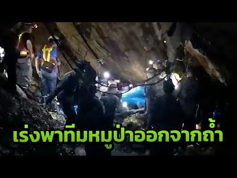 คืบหน้าช่วยเหลือ 13 ชีวิตทีมหมูป่าจากถ้ำหลวง | 03-07-61 | ThairathTV
