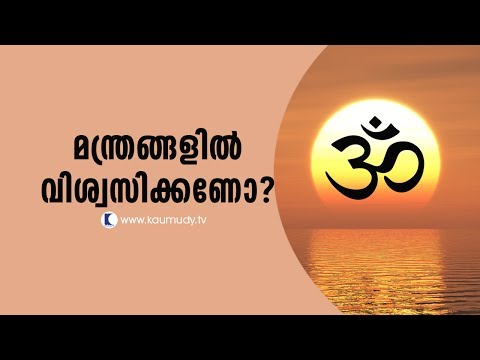 Can we believe on chants?   Pranavam   Ladies hour