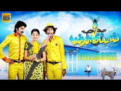 Panjumittai Tamil Full HD Movie    Ma Ka Pa Anand, Nikhila Vimal   S. P. Mohan