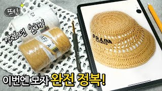 가방에 이어 프라다 라피아 버킷 햇 세트 모자 코바늘 …