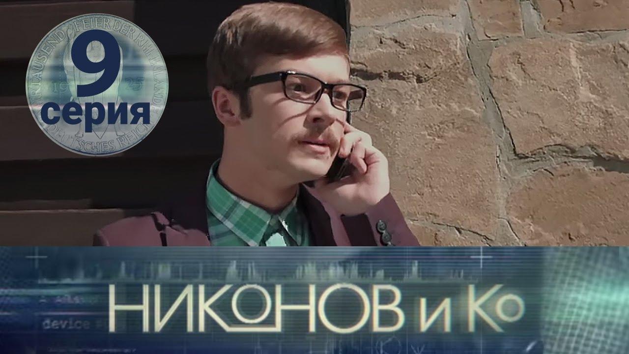 Никонов и ко 9 серия