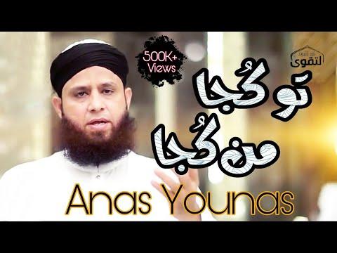 Tu Kuja Man Kuja By Anas Younas new kalam 2018 | To kuja Mn Kuja