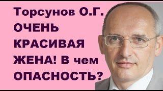 Торсунов О.Г. ОЧЕНЬ КРАСИВАЯ ЖЕНА! В чем ОПАСНОСТЬ?