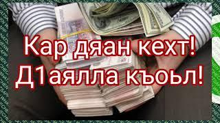 Чеченец взял у банка кредит и не отдает - Страна моя щедрая