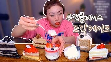 투썸 조각케이크로 후식먹방!!  200317/Mukbang, eating show