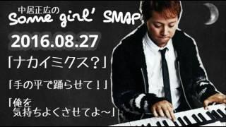 ニッポン放送『中居正広のSome girl' SMAP』 2016年8月27日放送 「GDPっ...