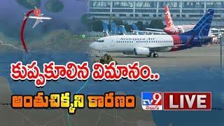 Indonesian Plane Crash Live కుప్పకూలిన విమానం అంతుచిక్కని కారణం Tv9