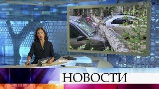 Выпуск новостей в 15:00 от 09.08.2019