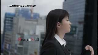 広島情報ビジネス専門学校 TVCM 「Heart&Skill」篇