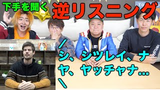 【ムズカシネ】カタコト外国人が音読する日本語リスニングテスト!!!