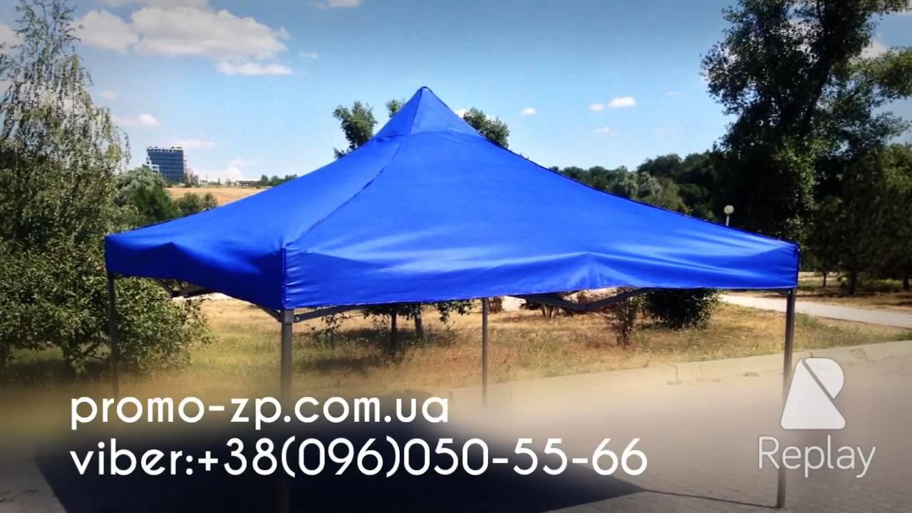 Тент шатер Campack Tent G 3301W (со стенками) - YouTube
