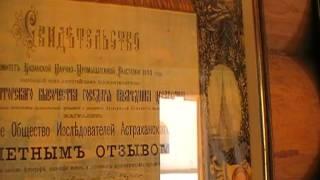 видео Краеведческий музей - Астрахань, Астраханская область - на карте