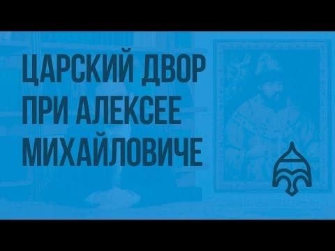 Алексей михайлович видеоурок
