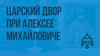 Укрепление самодержавия. Царский двор при Алексее Михайловиче. Видеоурок по истории России 7 класс