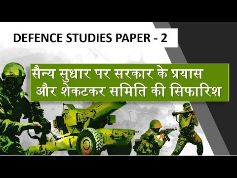 UPPCS MAINS 2017 DEFENCE STUDIES PAPER - 2
