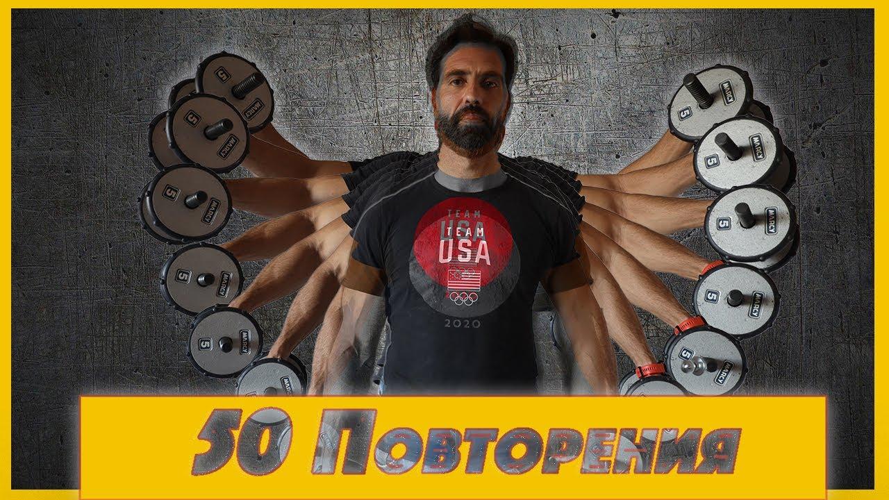 50 Повторения на серия! Тренирах с леки тежести за половин месец и ето какво се случи! Виж Резултата