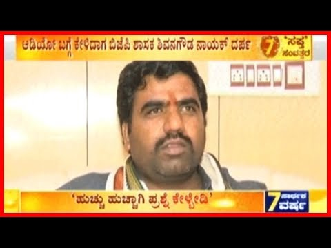 Devadurga: Shivanagouda Naik Asks Reporters Not To Ask Stupid Questions, Didn't Attend Sabha Today!