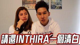 女友的清白就這樣毀了,請你們學會尊重女性,還Inthira 一個公道! | Jeff & Inthira