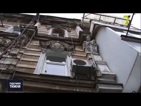 Новости 7 канал Одесса: Каміння на голову: історична архітектура Одеси стає дедалі небезпечнішою